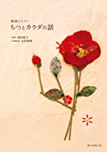 表紙: 相談しにくいちつとカラダの話 | 太田 博明