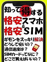 表紙: 知って得する!格安スマホ&格安SIM: ギモンをスッキリ解決 | 本のむし出版