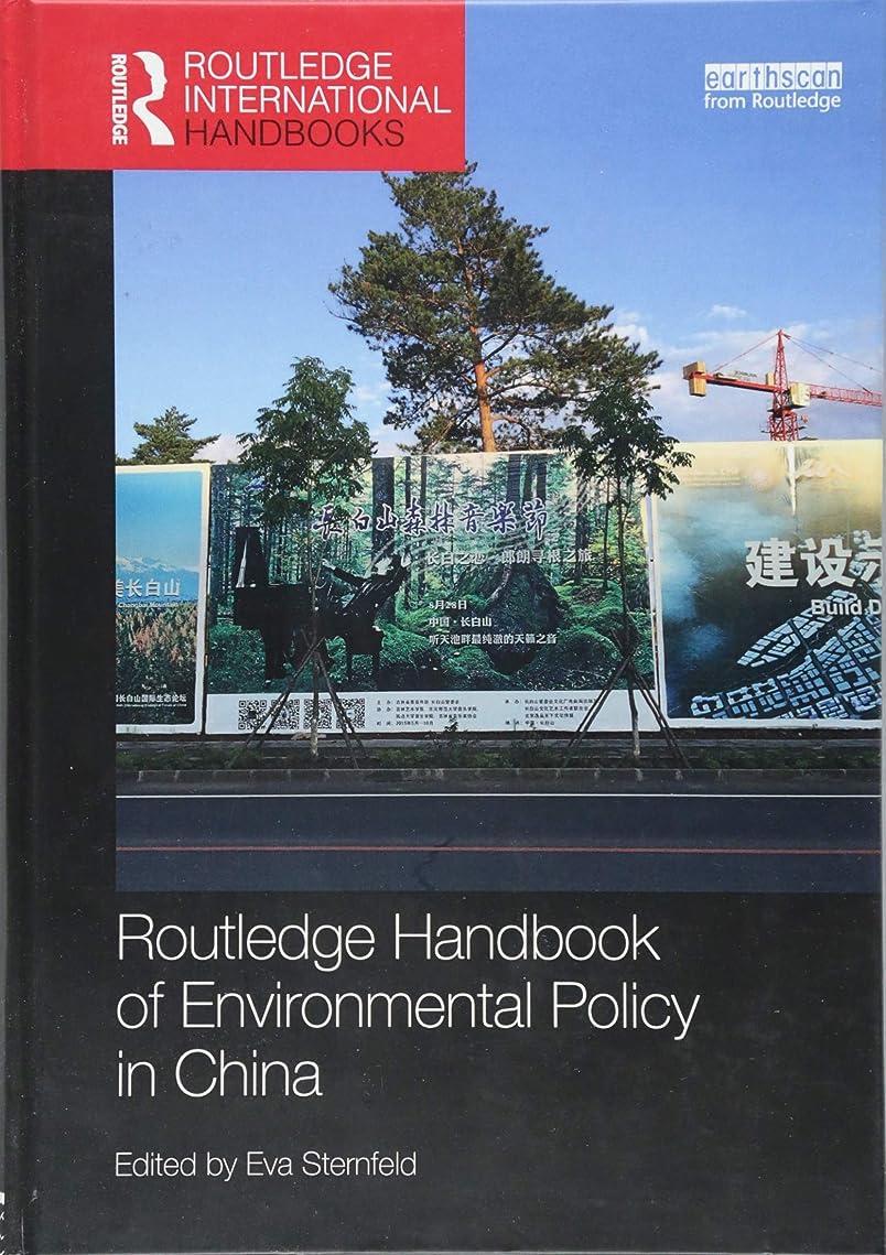 アカウントやむを得ないアトラスRoutledge Handbook of Environmental Policy in China (Routledge International Handbooks)