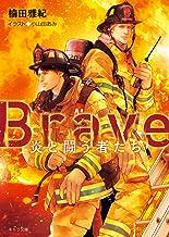表紙: Brave ―炎と闘う者たち―【SS付き電子限定版】 (キャラ文庫) | 小山田あみ