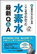 表紙: ここまでわかった 水素水最新Q&A~続・水素水とサビない身体~ | 太田成男