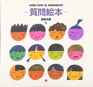質問絵本 (GOMI TARO WORK SHOP)
