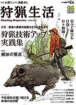 表紙: 狩猟生活 2020VOL.7 | 山と溪谷社=編