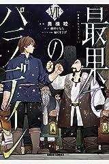 最果てのパラディンVII (ガルドコミックス) Kindle版