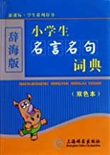 Primary School Famous Quotes Dictionary(Two Colors Version) (Chinese Edition)