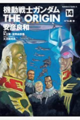 機動戦士ガンダム THE ORIGIN(14) (角川コミックス・エース) Kindle版
