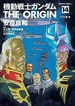 機動戦士ガンダム THE ORIGIN(14) (角川コミックス・エース)