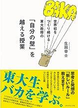 表紙: 世界初をつくり続ける東大教授の 「自分の壁」を越える授業   生田 幸士