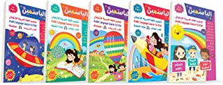 Learn Arabic Language Books for Kids 2-12 Years, Smart Books, Online Audio, Guided, Coloring Exercises, Encouragement Stic...