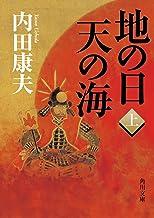 表紙: 地の日 天の海(上) 地の日 天の海 (角川文庫) | 内田 康夫