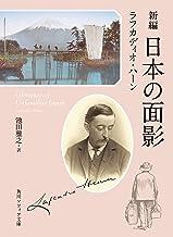 表紙: 新編 日本の面影 (角川ソフィア文庫) | ラフカディオ・ハーン