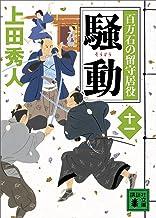 表紙: 騒動 百万石の留守居役(十一) (講談社文庫) | 上田秀人