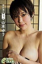 山本ゆう「濡れ濡れちゃん」 (Bamboo e-Book)