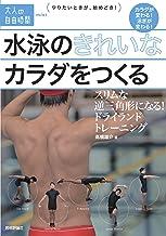 表紙: 水泳のきれいなカラダをつくる ~スリムな逆三角形になる!ドライランドトレーニング | 髙橋雄介
