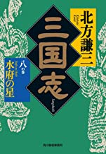 表紙: 三国志 八の巻 水府の星 (時代小説文庫) | 北方謙三