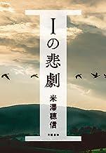 表紙: Iの悲劇 (文春e-book) | 米澤 穂信