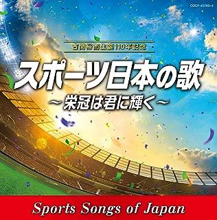 古関裕而 生誕110年記念 スポーツ日本の歌~栄冠は君に輝く~