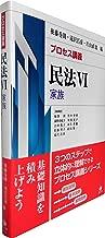 【プロセス講義】 民法6 家族 (プロセス講義シリーズ)