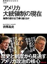表紙: アメリカ大統領制の現在 権限の弱さをどう乗り越えるか NHKブックス | 待鳥 聡史