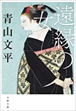 表紙: 遠縁の女 (文春文庫) | 青山 文平