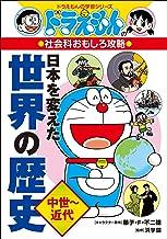 ドラえもんの社会科おもしろ攻略 日本を変えた世界の歴史[中世~近代]