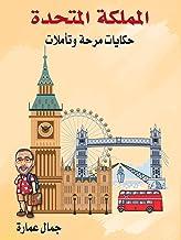 المملكة المتحدة (حكايات مرحة وتأملات Book 6) (Arabic Edition)