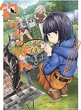 カワセミさんの釣りごはん : 3 (アクションコミックス)