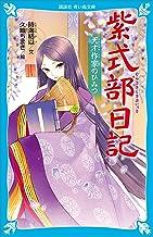 表紙: 紫式部日記 天才作家のひみつ (講談社青い鳥文庫)   久織ちまき