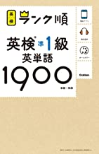 表紙: ランク順英検準1級英単語1900 (英検ランク順)   学研プラス