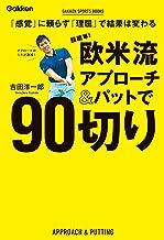 表紙: 超簡単! 欧米流アプローチ&パットで90切り 「感覚」に頼らず「理屈」で結果は変わる (学研スポーツブックス) | 吉田 洋一郎