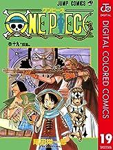 表紙: ONE PIECE カラー版 19 (ジャンプコミックスDIGITAL) | 尾田栄一郎