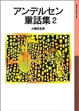 表紙: アンデルセン童話集 2 (岩波少年文庫) | 大畑 末吉