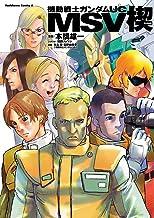 表紙: 機動戦士ガンダムUC MSV 楔 (角川コミックス・エース) | 本橋 雄一