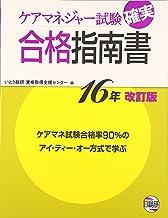 ケアマネジャー試験確実合格指南書 16年改訂版