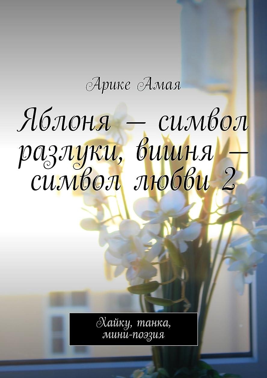 Яблоня?— символ разлуки, вишня?— символ любви?2: Хайку, танка, мини-поэзия (Russian Edition)