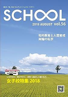 SCHOOL Vol.56 女子校特集 2018