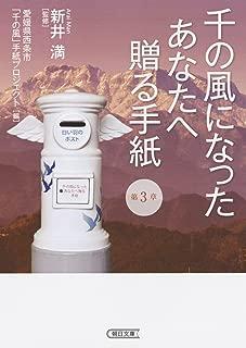 千の風になったあなたへ贈る手紙・第3章 (朝日文庫)