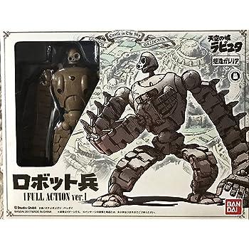 想造ガレリア 天空の城ラピュタ ロボット兵 Full Action Ver. (キャンディオンラインショップ、どんぐり共和国限定)