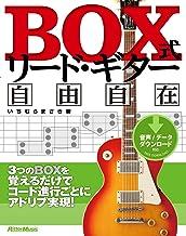 表紙: BOX式リード・ギター自由自在 3つのBOXを覚えるだけでコード進行ごとにアドリブ実現! | いちむら まさき