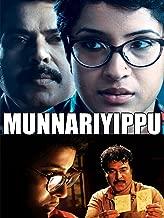 Munnariyippu (English Subtitled)