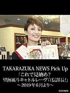 TAKARAZUKA NEWS Pick Up「これで見納め? 望海風斗キャトルレーヴ宣伝部長!」〜2019年6月より〜...