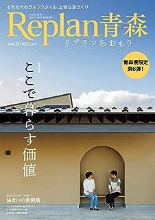 Replan青森 vol.6