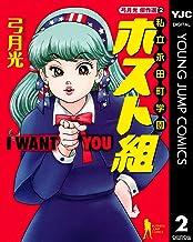 表紙: 弓月光傑作選 2 私立永田町学園ホスト組 (ヤングジャンプコミックスDIGITAL) | 弓月光