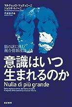 表紙: 意識はいつ生まれるのか 脳の謎に挑む統合情報理論 | マルチェッロ・マッスィミーニ
