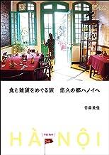表紙: 食と雑貨をめぐる旅 悠久の都ハノイへ (旅のヒントBOOK) | 竹森 美佳