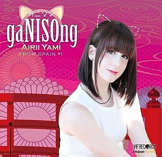 海外シンガーによるアニソンカバー「ガニソン! 」Airii Yami from スペイン ♯01