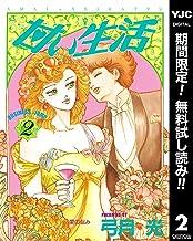 表紙: 甘い生活【期間限定無料】 2 (ヤングジャンプコミックスDIGITAL) | 弓月光