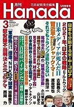 表紙: 月刊Hanada2021年3月号 [雑誌] | 花田紀凱