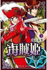 海賊姫 ~キャプテン・ローズの冒険~ 3 Kindle版