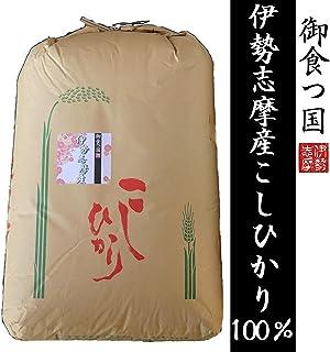 【白米】伊勢志摩産こしひかり30kgを精米します/産地直送/つきたて新鮮